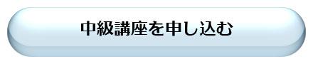 親勉中級講座を申し込む https://www.agentmail.jp/form/pg/7788/1/