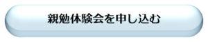 親勉体験会を申し込む 北海道親勉インストラクター 松本まきこ http://oyaben.oops.jp/inquiery/