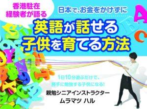ムラマツハル「香港駐在経験者が語る  日本で、お金をかけずに  英語が話せる子供を育てる方法」 https://1lejend.com/stepmail/kd.php?no=HSdqtAq