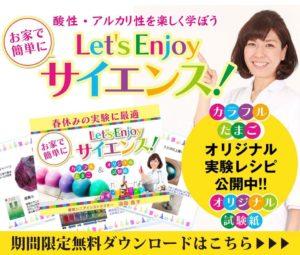 「お家で簡単にLet's Enjoy サイエンス! 『カラフルたまご』と『オリジナル試験紙』の実験レシピ」 http://www.reservestock.jp/subscribe/69833