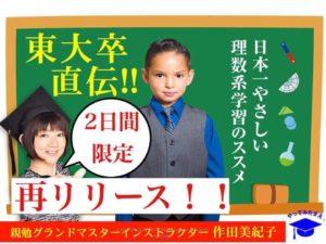 作田美紀子「東大卒直伝!理数系学習のすすめ」 https://www.agentmail.jp/form/pg/4055/1/?