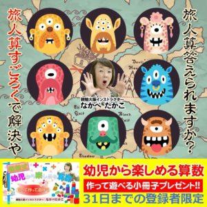 なかべたかこ「親勉式 幼児から楽しめる算数」 https://www.reservestock.jp/subscribe/79395