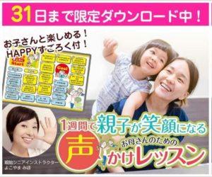 よこやまみほ『1週間で親子が笑顔になる、お母さんのための声かけレッスン』 https://www.reservestock.jp/subscribe/72173