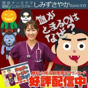 しみずさやか 無料メルマガ登録はこちらから https://www.reservestock.jp/subscribe/79185
