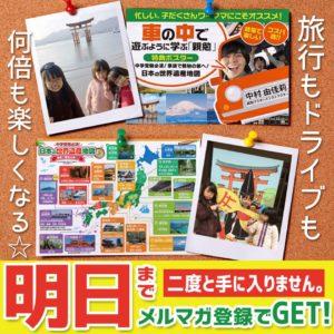 中村由佳莉 車の中で遊ぶように学ぶ「親勉」 最新版世界遺産ポスター付き https://www.reservestock.jp/subscribe/68382