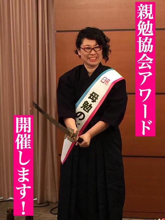 『親勉アワード』開催!11月23日GINTO銀座 https://www.agentmail.jp/form/pg/9873/1/