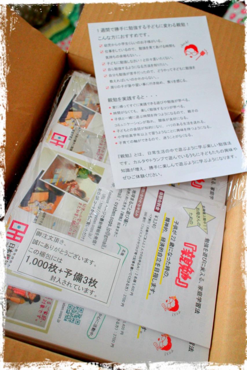 親勉、北海道、倶知安で活動中 松本まきこのチラシ完成!