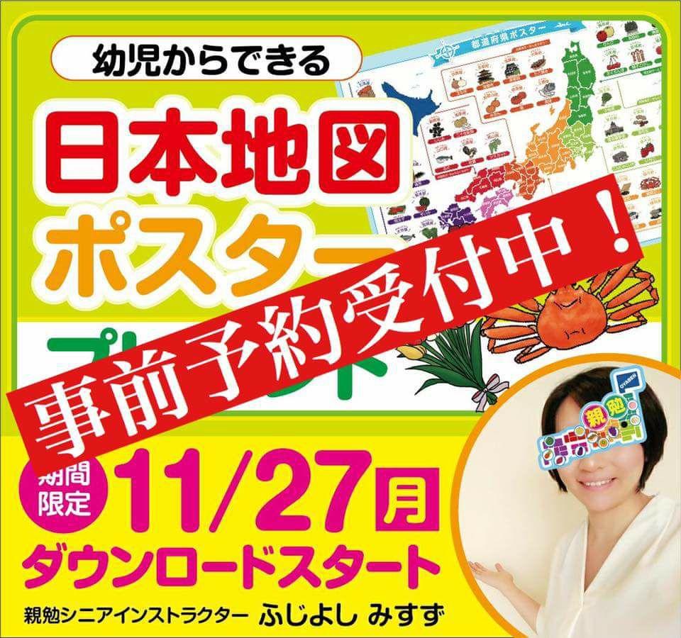 日本地図ポスタープレゼント、ふじよしみすず親勉インストラクター