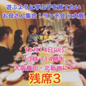 二澤まゆみ、親勉のドン、小室尚子先生とランチ会2in大阪