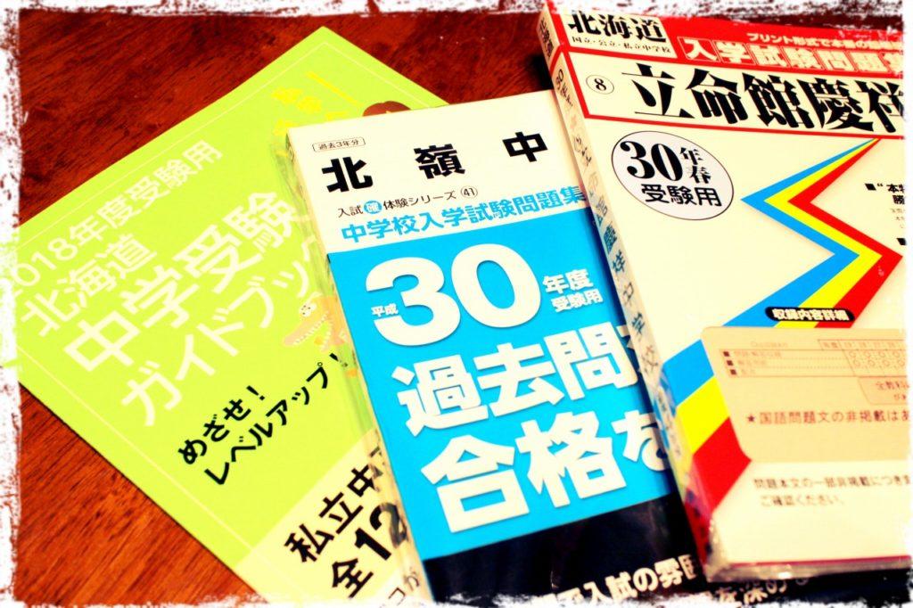 北海道の中学受験についての本、北嶺中、立命館