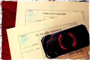 親勉インストラクターとしての開業届、北海道倶知安にて。