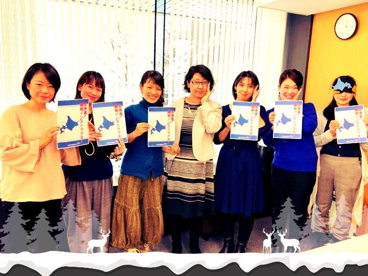北海道親勉インストラクターチーム、親勉のドン、小室尚子先生と。