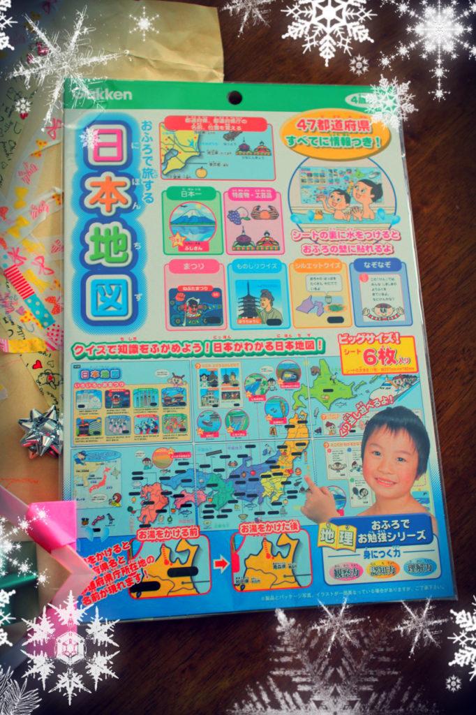 クリスマス会プレゼント、学研のお風呂で旅する日本地図