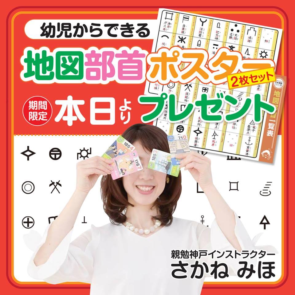 地図×部首ポスター付小冊子リリース、親勉神戸インストラクター さかねみほ