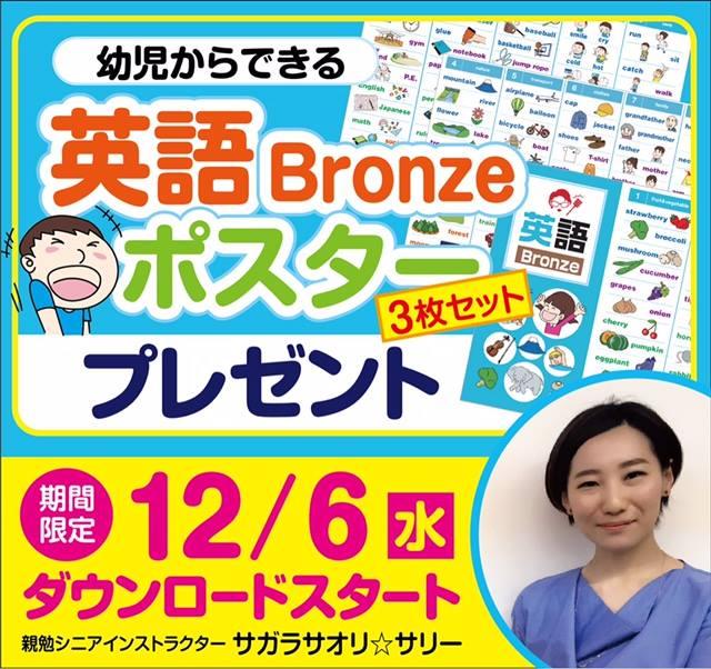 英語Bronzeポスタープレゼント、サガラサオリ親勉シニアインストラクター