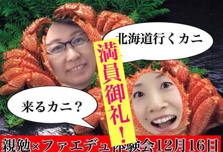札幌開催、親勉×ファッションエデュお役立ちサロン、小室尚子先生と出澤希帆さん。