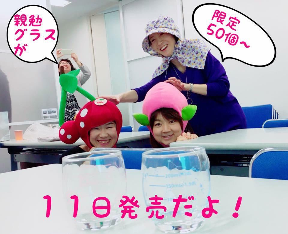 親勉オリジナルマグカップ&グラス、本日より発売!