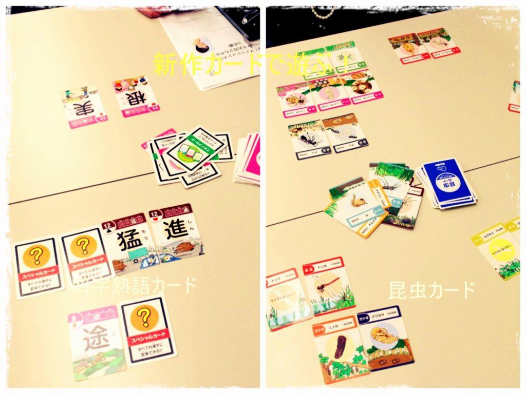新作親勉カード、四字熟語カードに昆虫カード。参加者全員で遊びました。
