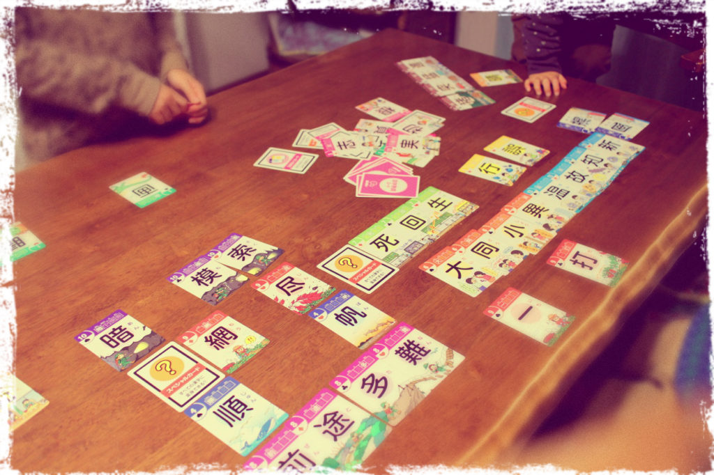チビ達と、親勉四字熟語カードで遊ぶ大晦日。北海道、倶知安にて。