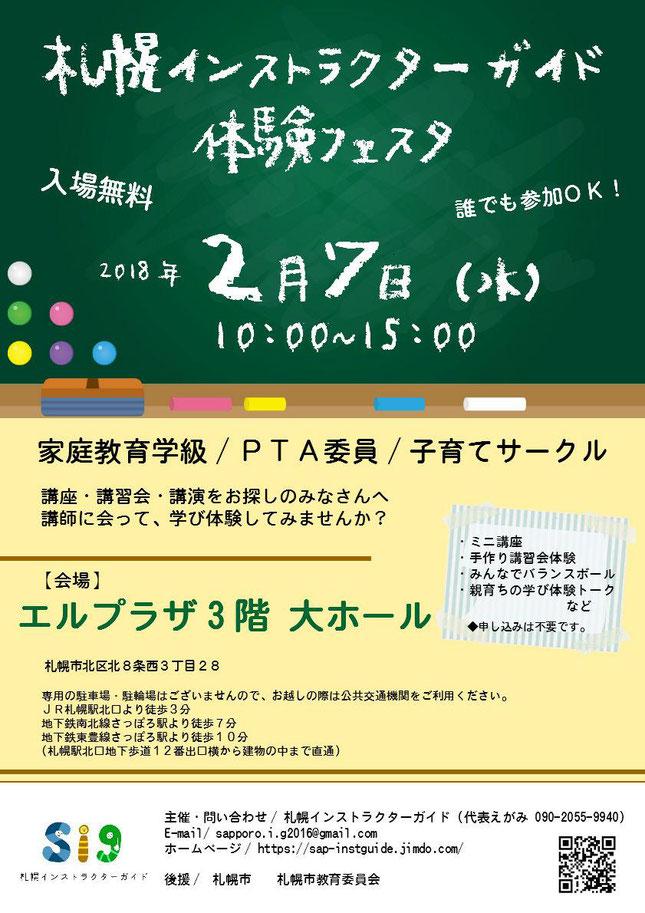 札幌インストラクターガイド、体験フェスタ。親勉ブース出展します!