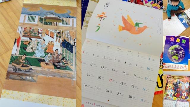 倶知安の絵本館で行われたカレンダー市2018でゲットした今年のカレンダーたち