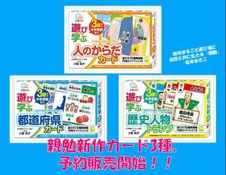 親勉新作カード3種、予約販売開始!! 地球まるごと遊び場に 松本まきこ