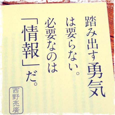 踏み出す勇気は要らない。必要なのは「情報」だ。西野亮廣