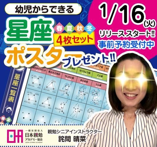 星座4枚セット 春夏秋冬 ポスタープレゼント!! 親勉インストラクター 詫間晴菜