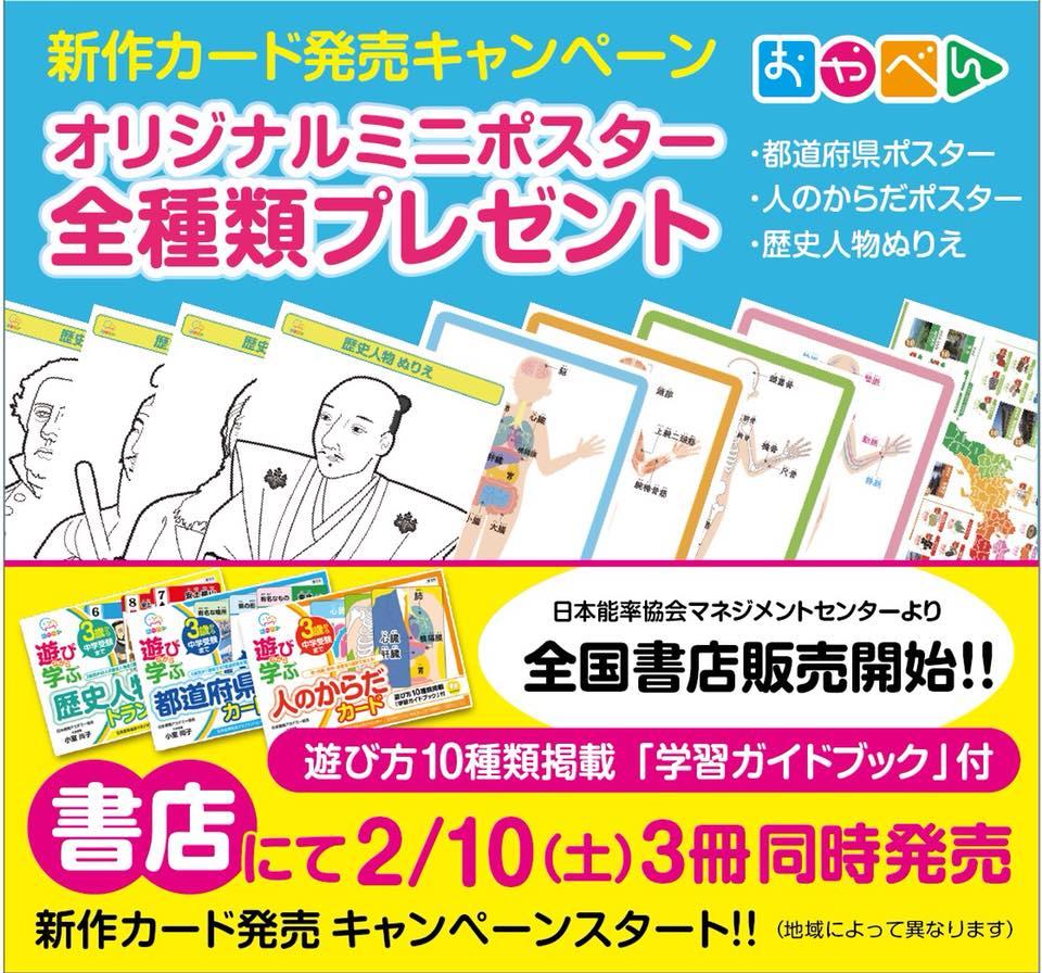 新作親勉カード、オリジナルミニポスター全種類プレゼントキャンペーン実施中。