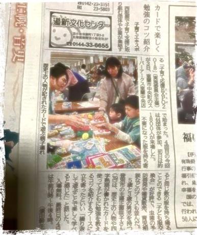 北海道新聞に掲載された親勉。室蘭子育て応援EXPO,ブース出展