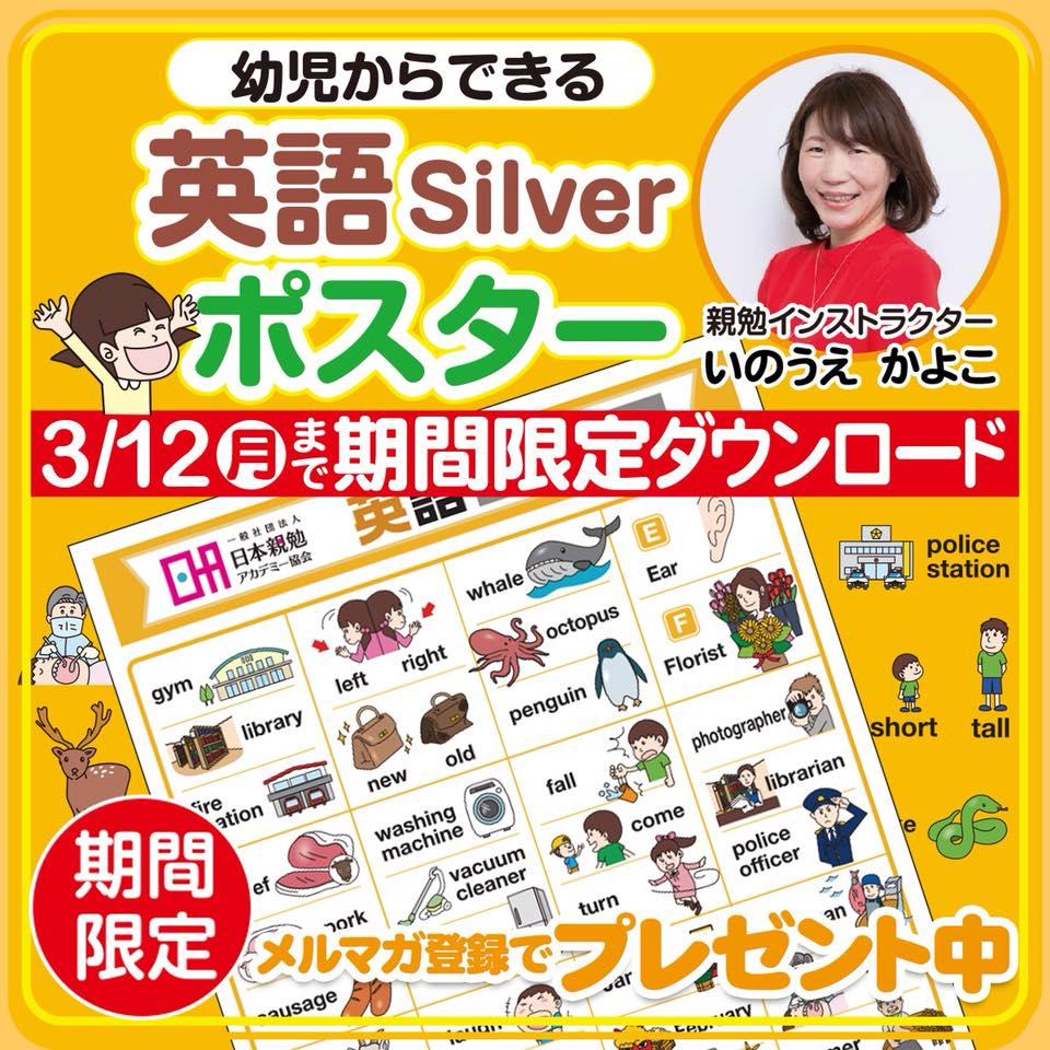 いのうえかよこ親勉インストラクター 英語Silverポスタープレゼントキャンペーン