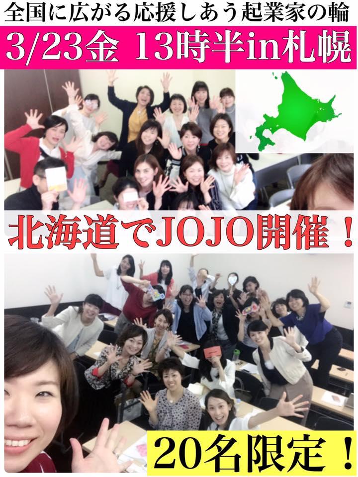 金井詞子 親勉マスターインストラクター、北海道初、異業種交流会JOJO会