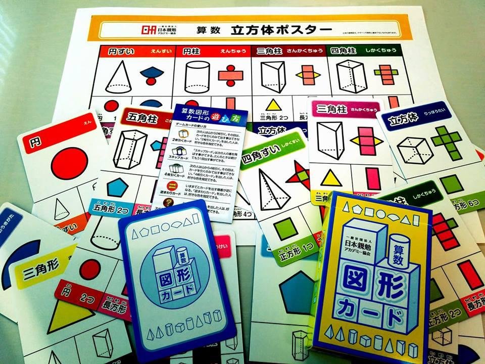 親勉アカデミー協会オリジナルカード、算数図形カード、親勉オンラインショッピングで発売中!