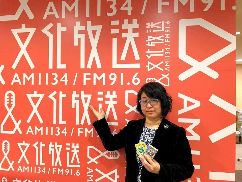親勉、小室尚子先生ラジオ出演。東京文化放送「くにまるジャパン 極」