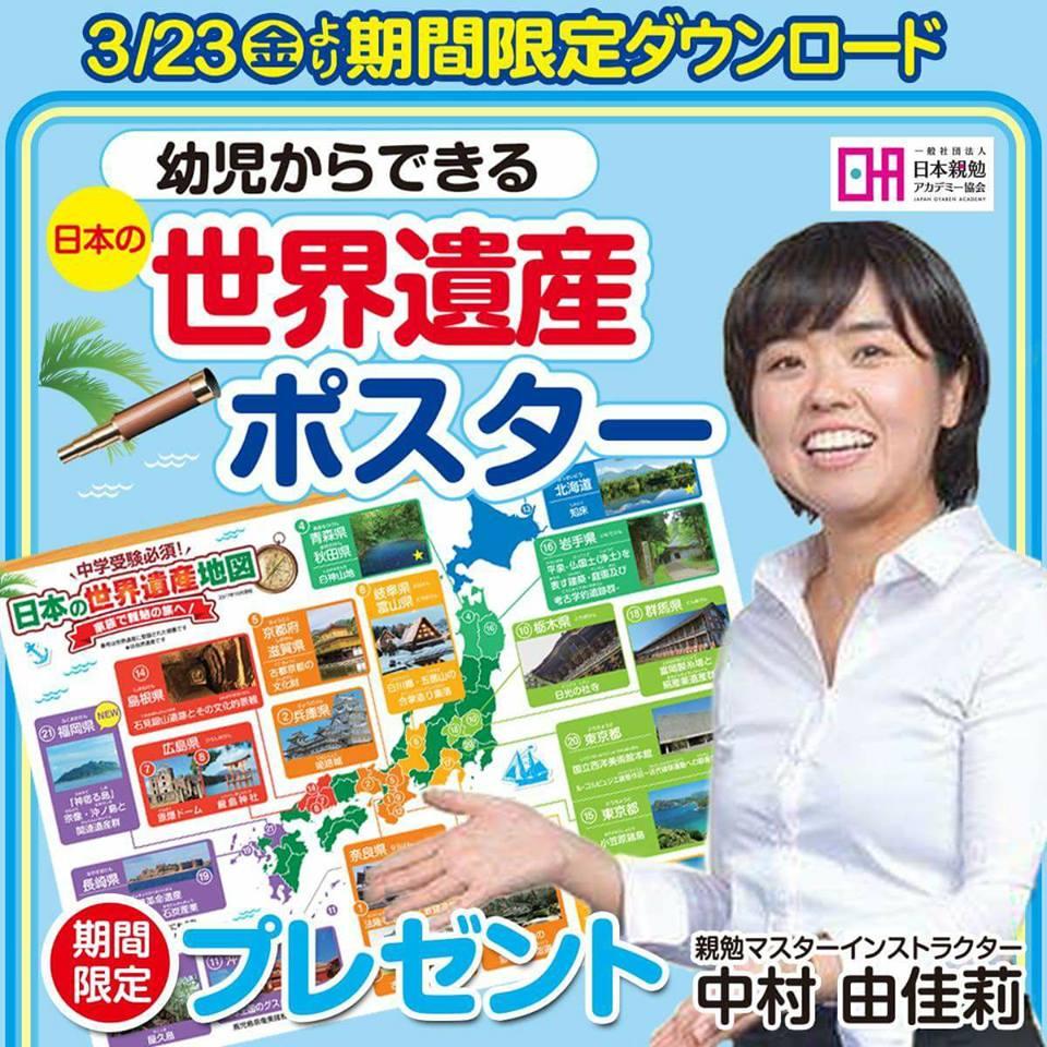 広島で活動している親勉マスターインストラクター 中村由佳莉さんからリリース、世界遺産地図ポスタープレゼント!