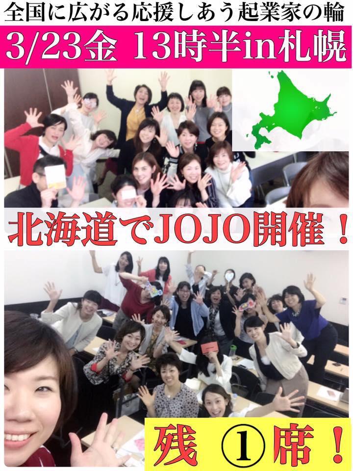北海道初開催!異業種交流会JOJO会in札幌。親勉マスターインストラクター 金井詞子さんがファシリテーター