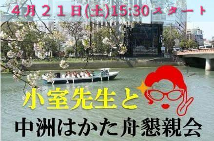 親勉創始者 小室尚子先生と中洲はかた舟懇親会 in 福岡 開催決定