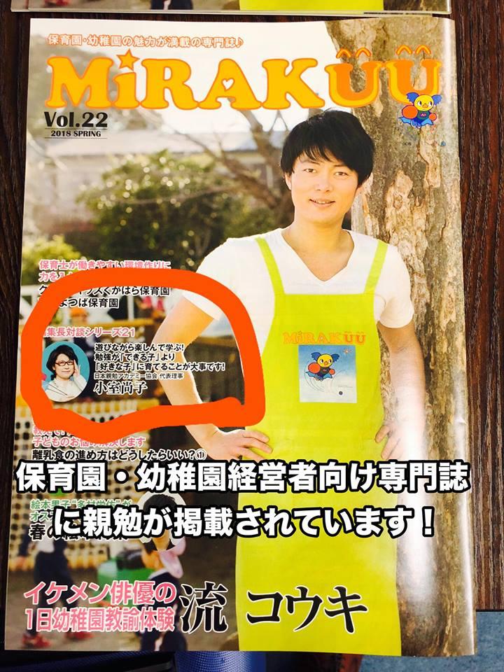 保育園・保育士支援雑誌 MiRAKUU Vol.22に親勉代表理事の小室尚子先生が編集長対談で掲載。