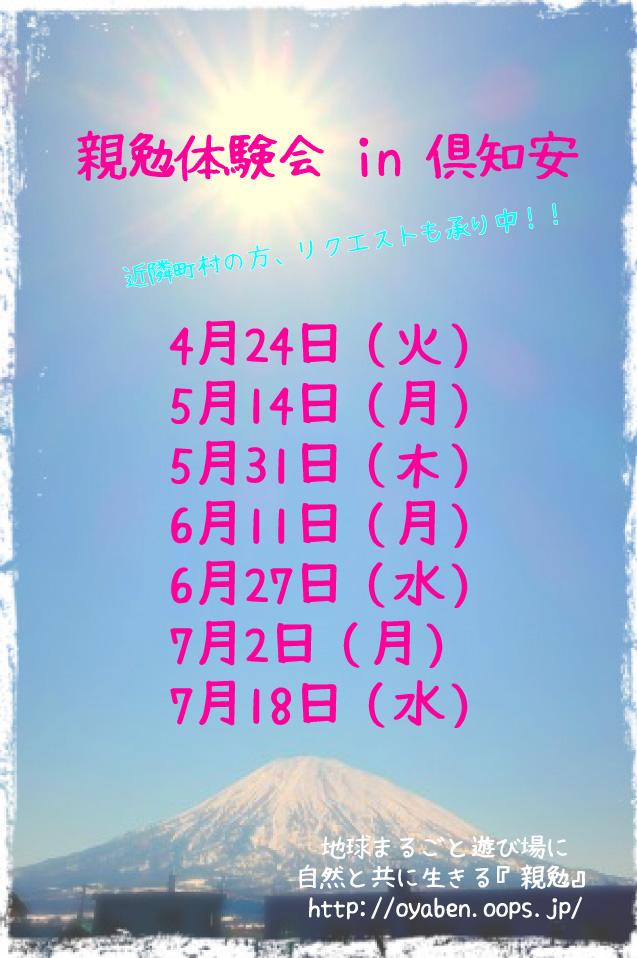 北海道、倶知安、札幌を中心に活動中の親勉インストラクター松本まきこの体験会日程。
