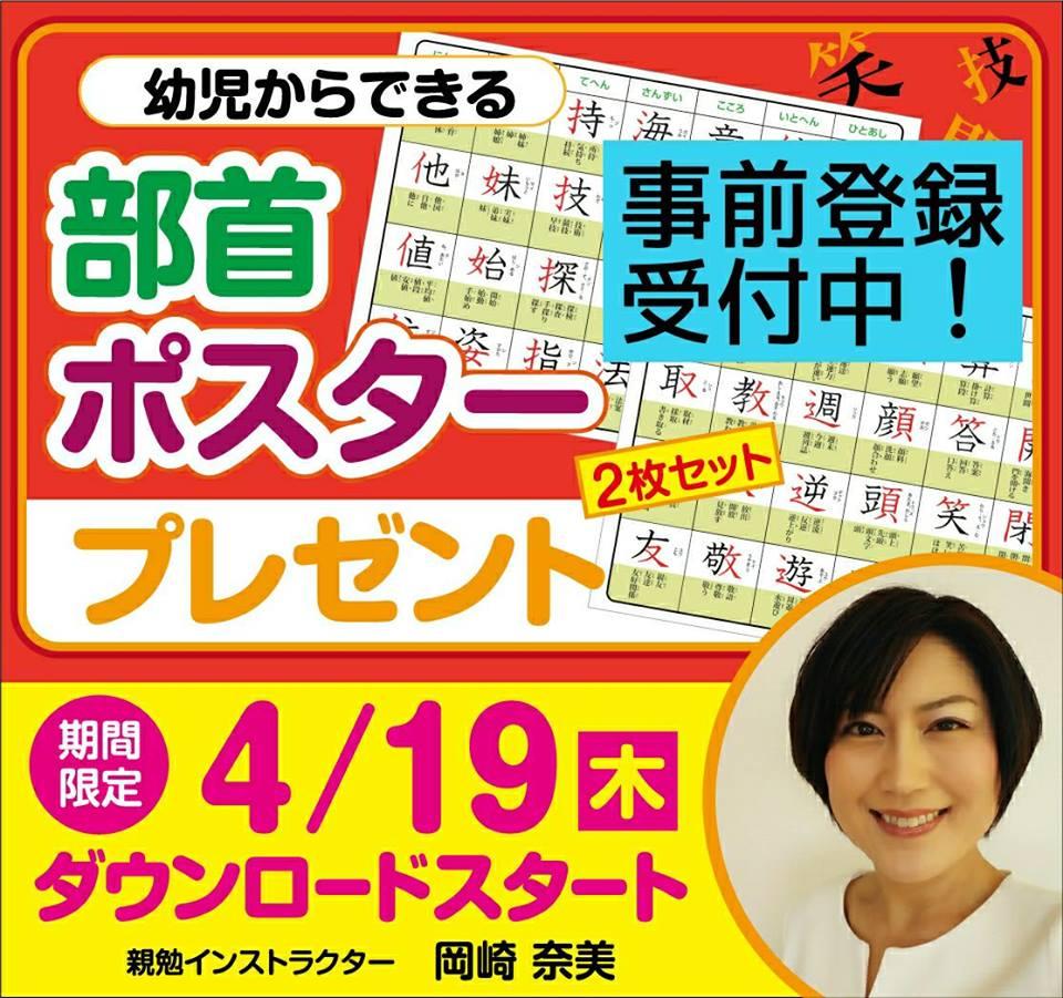 兵庫・大阪で活動中の親勉インストラクター岡崎 奈美さんから部首ポスタープレゼント。