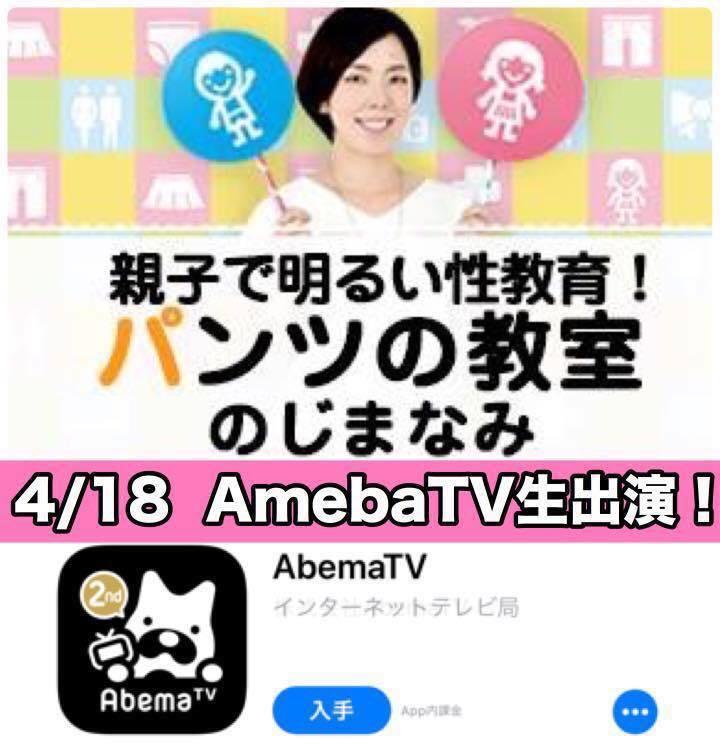 親子で明るい性教育!パンツの教室のじまなみ 今夜AbemaTVのAbemaPrimeに生出演!