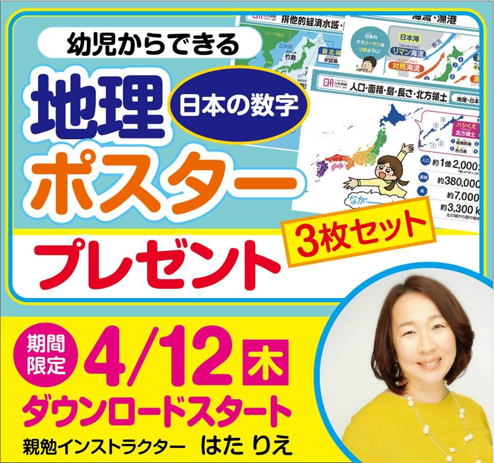 東京・池袋 親勉インストラクターはたりえさんリリース。地理ポスター(日本の数字)プレゼント