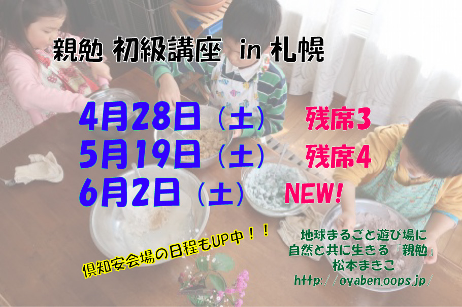 北海道、札幌市で開催予定の親勉初級講座、4月5月6月日程。お申込みありがとうございます!