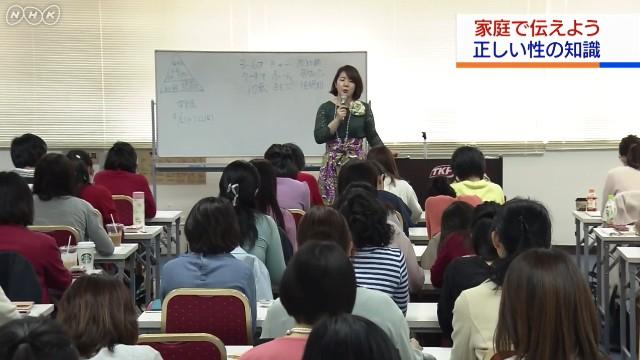 「とにかく明るい性教育(パンツの教室)」のじまなみさん主宰。NHK首都圏版テレビ放送。