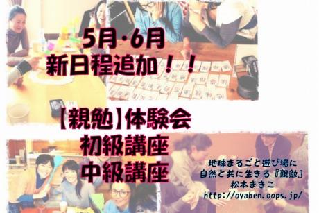 地球まるごと遊び場に 自然と共に生きる『親勉』松本まきこ 5月6月の体験会、初級講座、中級講座、新日程追加 北海道、札幌、倶知安