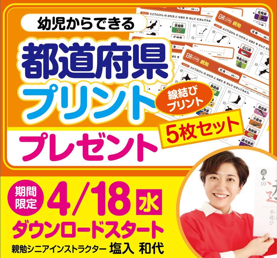 神戸の親勉シニアインストラクター塩入和代さんから都道府県プリント線結び5枚セットプレゼント。