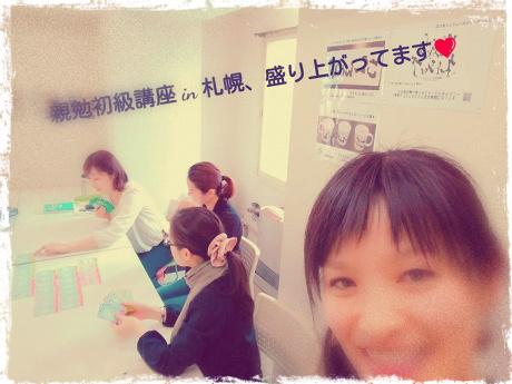 親勉初級講座 in 札幌市. 札幌駅前にある会議室で行いました。親勉インストラクター 松本まきこ