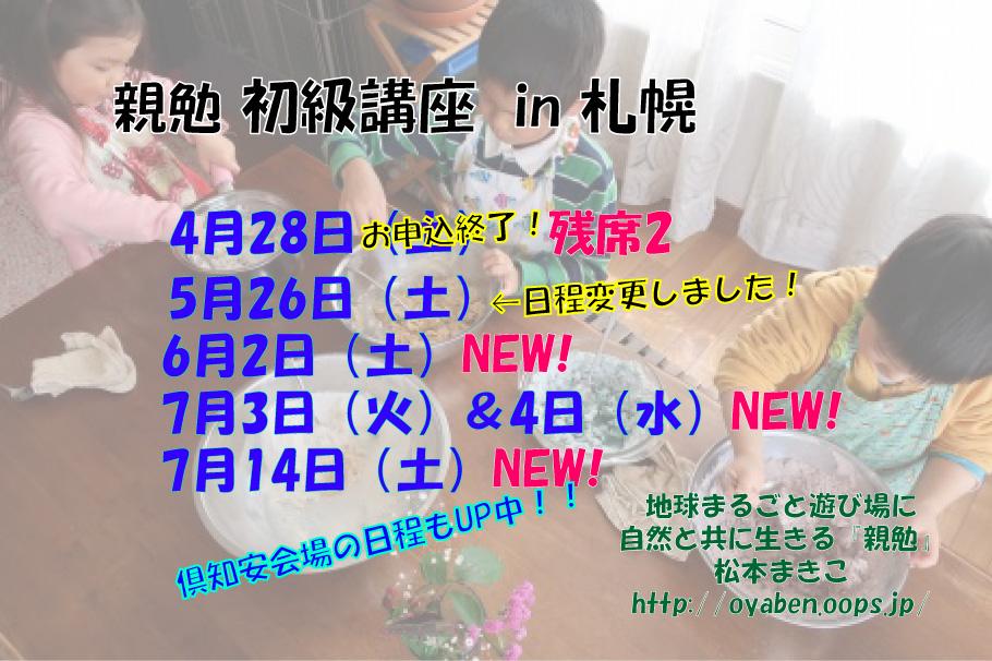親勉、初級講座 in 札幌。親勉インストラクター松本まきこ 7月の講座日程、アップしました!