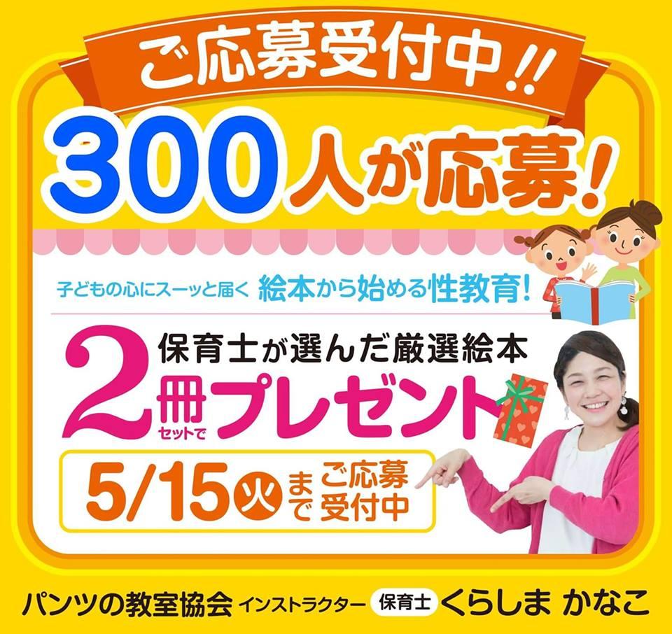 とにかく明るい性教育 【パンツの教室】インストラクター 大阪で活動しているくらしまかなこ保育士 さんからのプレゼント企画。