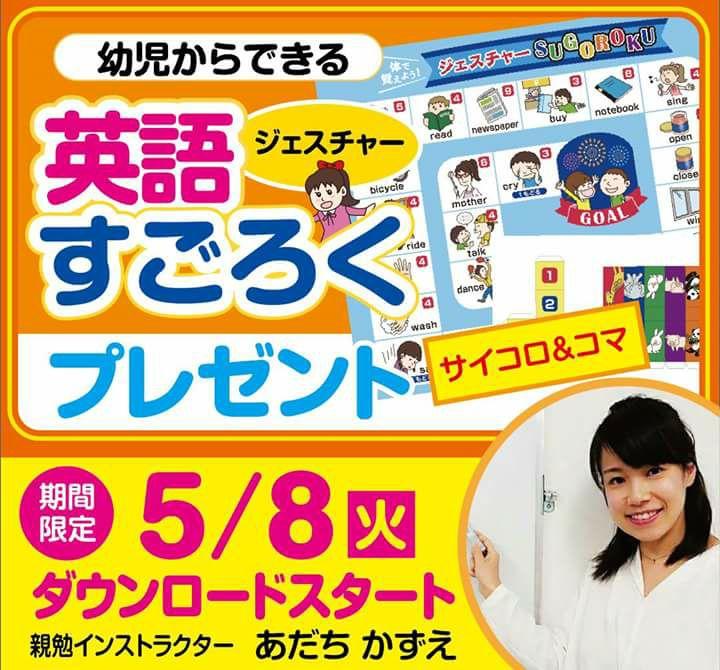 親勉 埼玉県インストラクター あだちかずえ 英語ジェスチャーすごろくプレゼント。